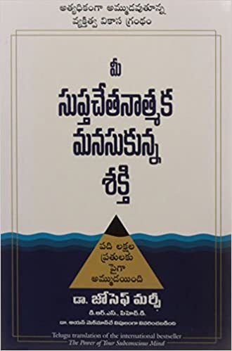 The Power of Your Subconscious Mind (Telugu)