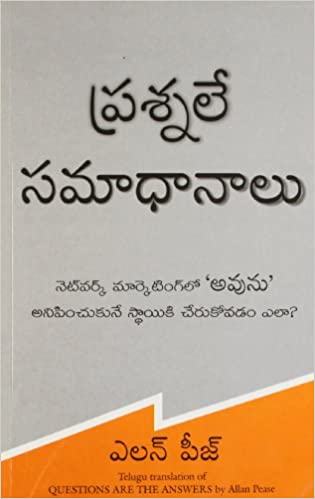 QUESTIONS ARE THE ANSWERS (TELUGU)