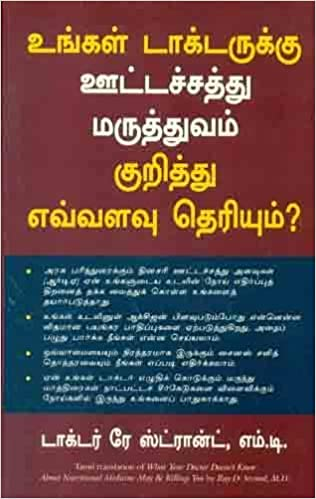 WHAT YOUR DOCTOR DOESN'T KNOW ABOUT THE NUTRITIONAL MEDICINE MAYBE KILLING YOU (TAMIL)