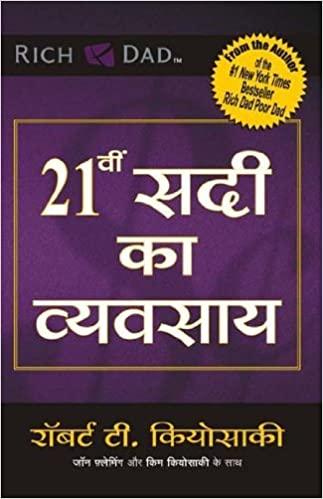 21 Vi Sadi Ka Vyvasaya (The Business of the 21st Century) (Hindi)