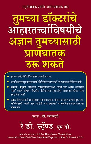 WHAT YOUR DOCTOR DOESN'T KNOW ABOUT NUTRITIONAL MEDICINE MAYBE KILLING YOU (MARATHI)