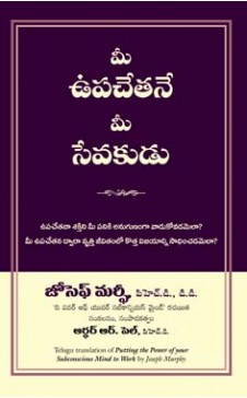 Putting The Power Of Your Subconscious Mind To Work(Telugu)