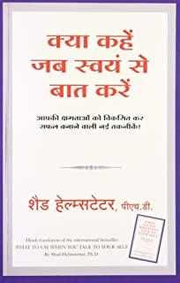 Kya Kahen Jab Swayam Se Baat Karen (Hindi)