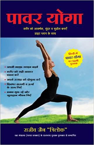 Power Yoga (Hindi)