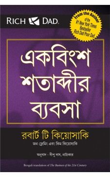 THE BUSINESS OF THE 21ST CENTURY (BENGALI)
