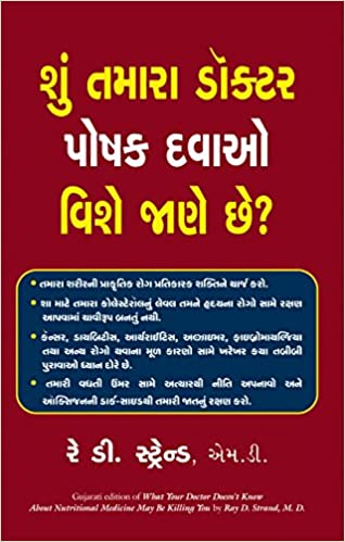 WHAT YOUR DOCTOR DOESN'T KNOW ABOUT NUTRITIONAL MEDICINE MAYBE KILLING YOU (GUJARATI)