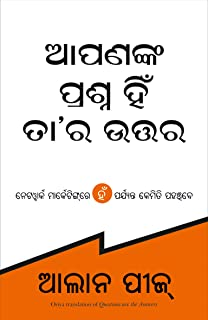 QUESTIONS ARE THE ANSWERS (ORIYA)
