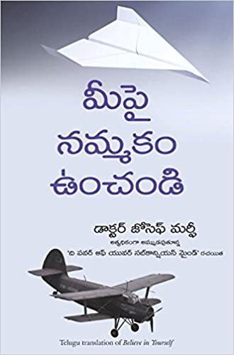 Believe in Yourself (Telugu)