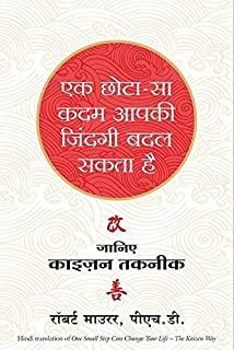 Ek Chota Sa Kadam Aapki Zindagi Badal Sakta Hai (Hindi)