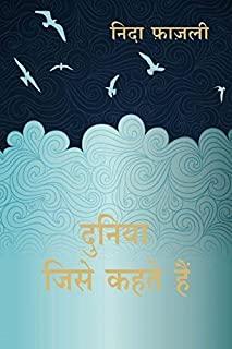 Duniya Jise Kahte Hain (Hindi)