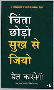 Chinta Chordo Sukhh Se Jiyo (Hindi)
