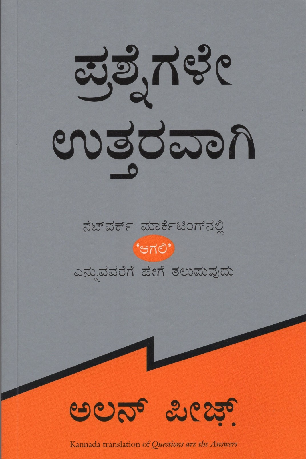 Questions are the Answers (Kannada)