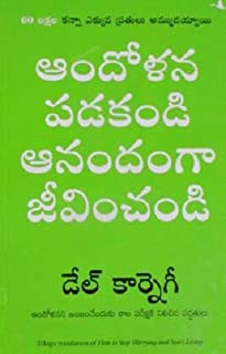 How To Stop Worrying And Start Living (Telugu)