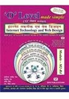 O' LEVEL COURSE MOD. II: INTERNET TECH. & WEB DESIGN  M2R4)  HINDI)