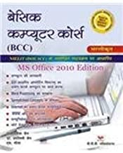 BASIC COMPUTER COURSE MADE SIMPLE HINDI   BCC)