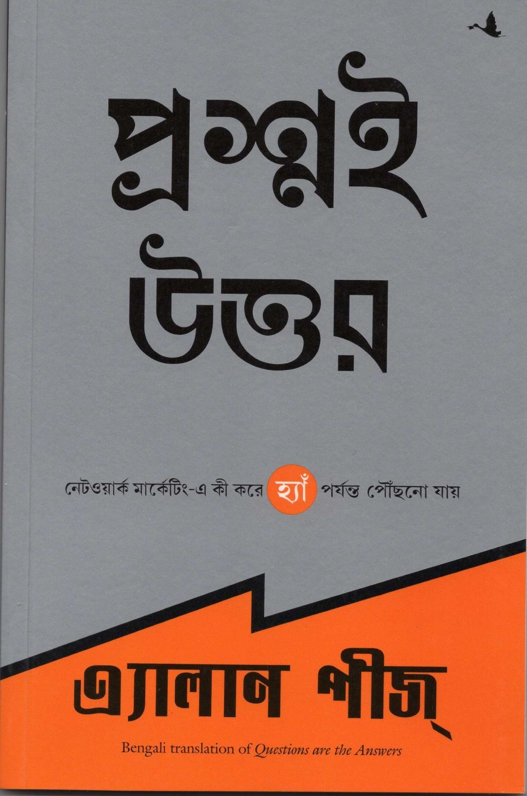 QUESTIONS ARE THE ANSWER (BENGALI)