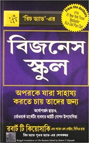 The Business School (Bengali)