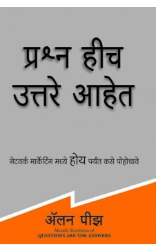 QUESTIONS ARE THE ANSWERS (MARATHI)