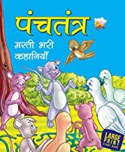 Large Print: Panchatantra Masti bhari Kahaniya (Hindi)