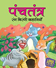 Large Print: Panchatantra Rang Birangi Kahaniya  (Hindi)