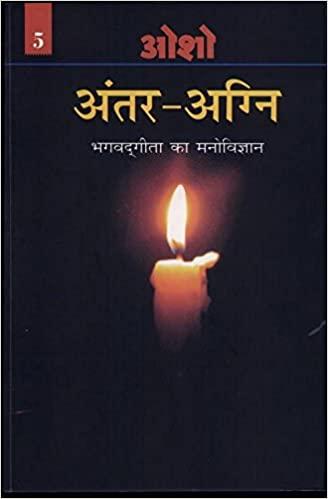 ANTAR AGNI (BHAGWAT GITA KA MANOVIGYAN) BHAG-5