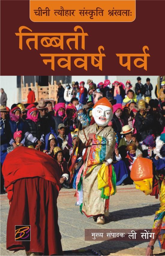 Tibbati Navavarsh Parv (Hindi)