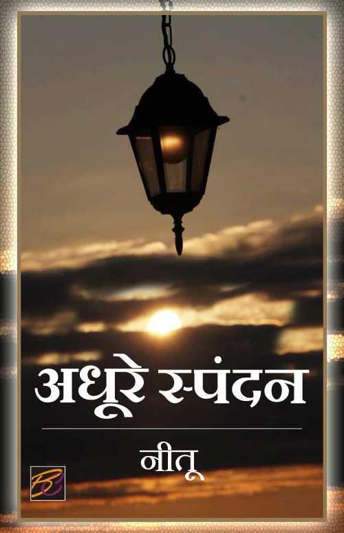 Adhure Spandan (Hindi)