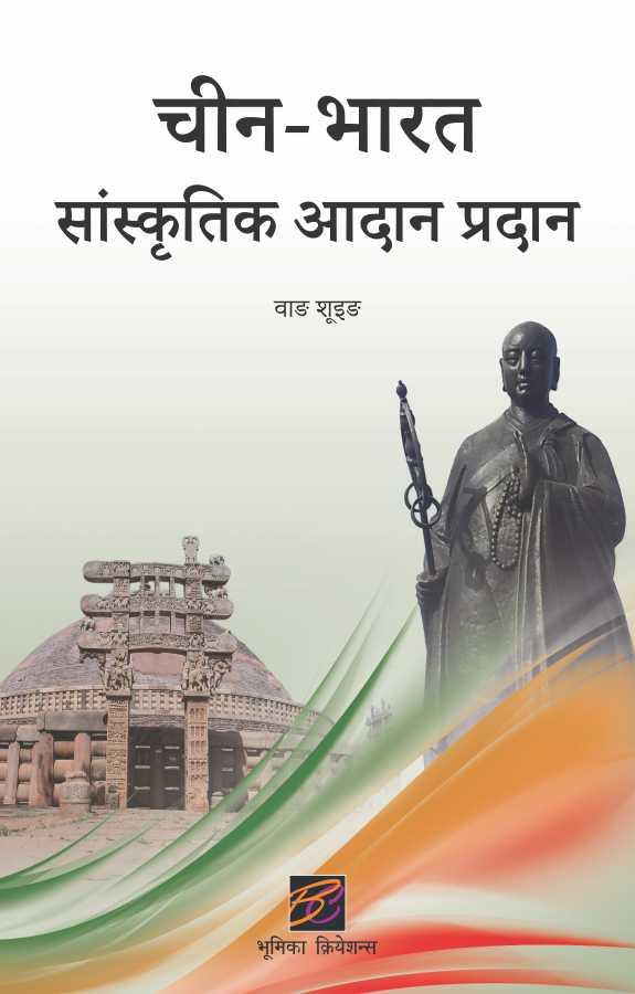 Chin Bharat Sanskritik Adan Pradan- Hindi