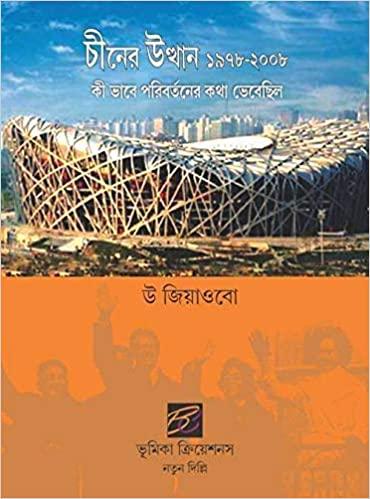 Cinera Utthana 1978-2008 : Kibhabe Paribartanera Katha Bhebechila = China Emerging 1978-2008 : How Thinking About Business Changed/Bengali