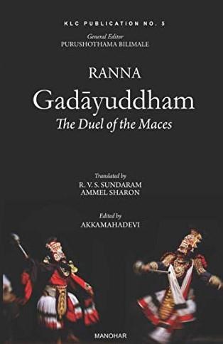 Ranna Gadayuddham: The Duel of the Maces