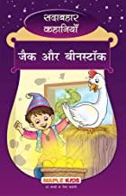 Sadabhahar Kahaniyan - Jack aur Beanstalk (Hindi)