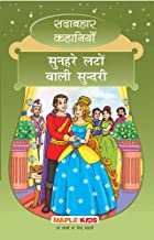 Sadabhahar Kahaniyan - Sunahre Lto vali Sundari (Hindi)