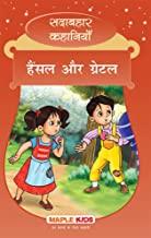 Sadabhahar Kahaniyan - Hansel aur Gretel (Hindi)