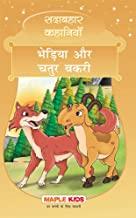 Sadabhahar Kahaniyan - Bhediya aur Chatur Bakri (Hindi)