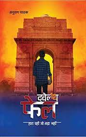 Twelfth Fail - Hara Vahi Jo Lada Nahin