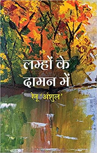 Lamhon Ke Daman Mein । लम्हों के दामन में (Hindi)