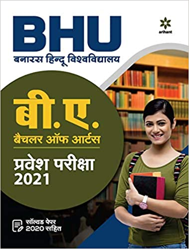 BHU BANARAS HINDU VISHWAVIDYALAYA B.A BACHELOR OF ARTS PARVESH PARIKSHA 2021 (HINDI)