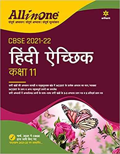 CBSE All In One Hindi Aichik Class 11 for for 2022 Exam