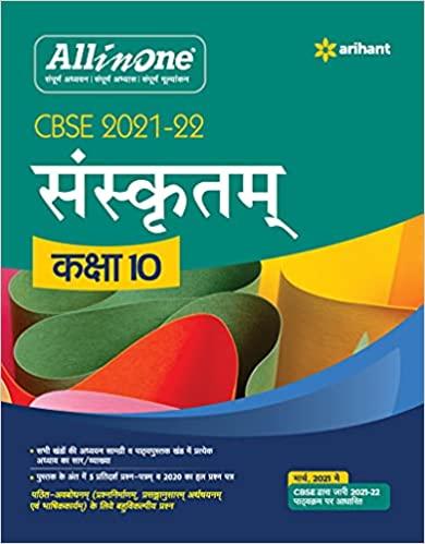 CBSE All In One Sanskrit Class 10 for for 2022 Exam