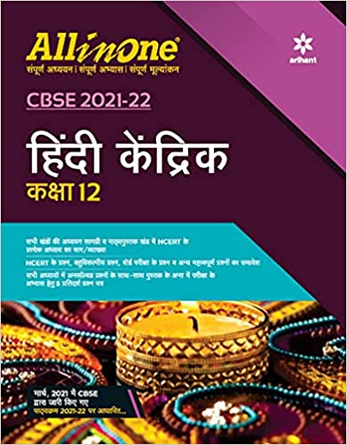 CBSE ALL IN ONE HINDI KENDRIK CLASS 12 FOR 2022 EXAM