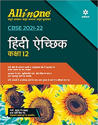 CBSE ALL IN ONE HINDI AICHIK CLASS 12 FOR 2022 EXAM