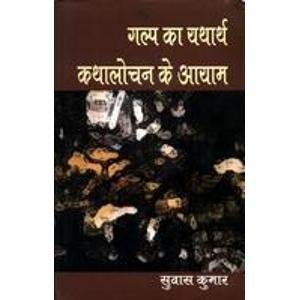 Galp Ka Yatharth: Kathalochan Ke Aayam (Hindi)