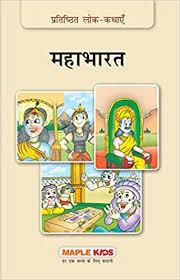 Pratisthhit Lok kathayein-Mahabharat