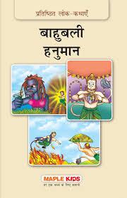 Pratisthhit Lok kathayein-Bahubali Hanuman