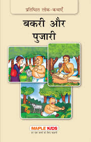 Pratisthhit Lok kathayein-Bakri Aur Pujari