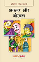 Pratisthhit Lok kathayein-Akbar Aur Birbal