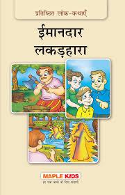 Pratisthhit Lok kathayein-Imandar Lakadhara