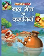 Bal Geet ayam Kahaniyan (Hindi Rhymes)