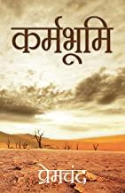 Karm Bhumi (H)