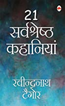 RAVINDERNATH TAGORE KI 21 SARVSHRESHTH KAHAANIYAA (HINDI)